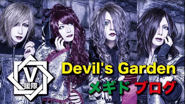 メギド ブログ 第八回「Devil's Garden」