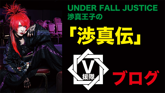 UNDER FALL JUSTICE 渉真王子のブログ 第三十二回「渉真伝」