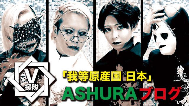 ASHURA ブログ 『我等原産国 日本』第三十四回  狂咲鬼 翔