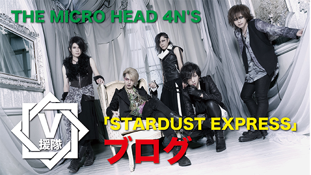 THE MICRO HEAD 4N'S ブログ 第三十八回「STARDUST EXPRESS」