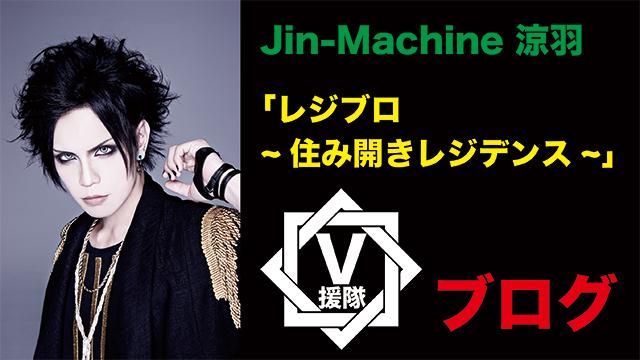 Jin-Machine 涼羽 ブログ 最終回「レジブロ~住み開きレジデンス~」