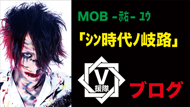 MOB -示右- ユウ ブログ 第四十回「シン時代ノ岐路」