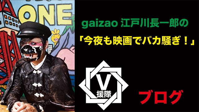 gaizao 江戸川長一郎の今夜も映画でバカ騒ぎ! 第二回