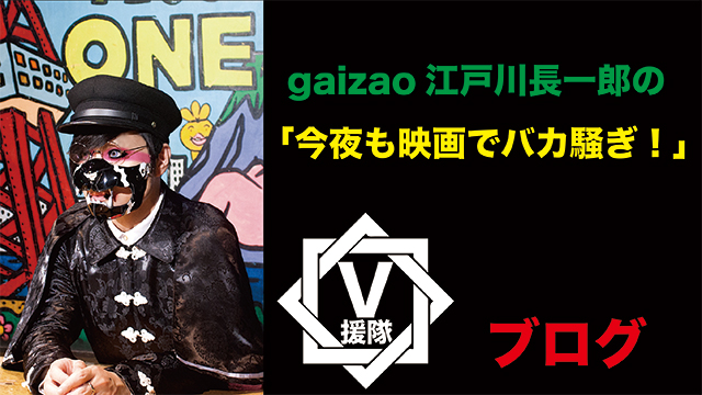 gaizao 江戸川長一郎の今夜も映画でバカ騒ぎ! 第三回