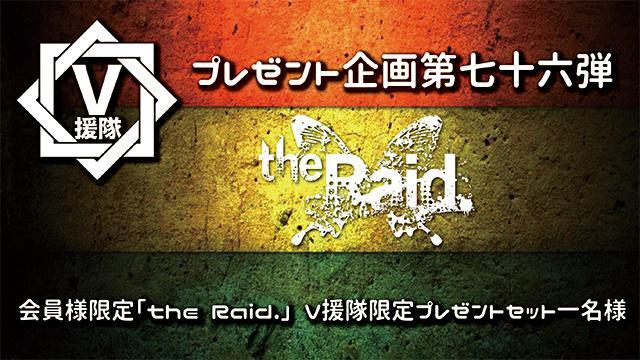 V援隊 プレゼント企画第七十六弾 the Raid.