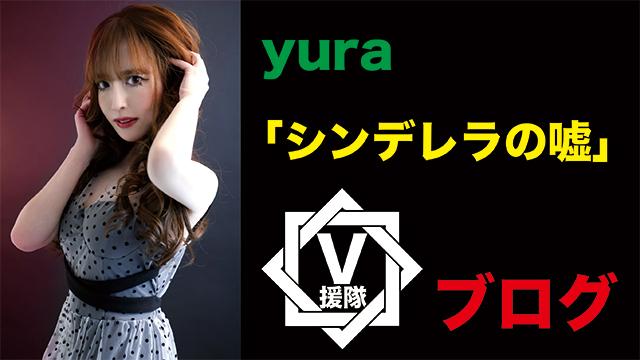 yura ブログ 第五回「シンデレラの嘘」