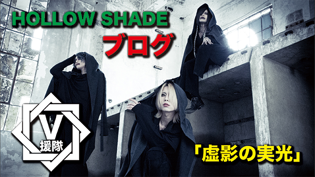 HOLLOW SHADE ブログ 第一回 「虚影の実光」