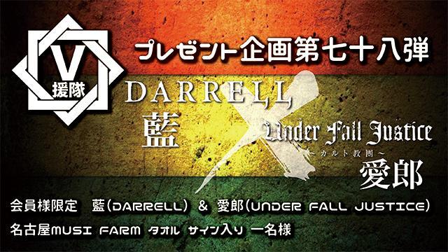 V援隊 プレゼント企画第七十八弾 藍(DARRELL)&愛郎(UNDER FALL JUSTICE)
