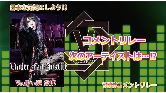 日本を元気にしよう!『V援隊コメントリレー』Vol.1 ~UNDER FALL JUSTICE Vo.愛郎~