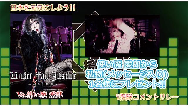 (プレゼント応募)日本を元気にしよう!『V援隊コメントリレー』Vol.1 ~UNDER FALL JUSTICE Vo.愛郎~