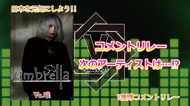 (プレゼント応募有)日本を元気にしよう!『V援隊コメントリレー』Vol.3 ~umbrella Vo.唯~