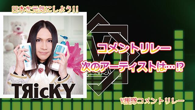 (プレゼント応募有)日本を元気にしよう!『V援隊コメントリレー』Vol.4 ~TЯicKY~