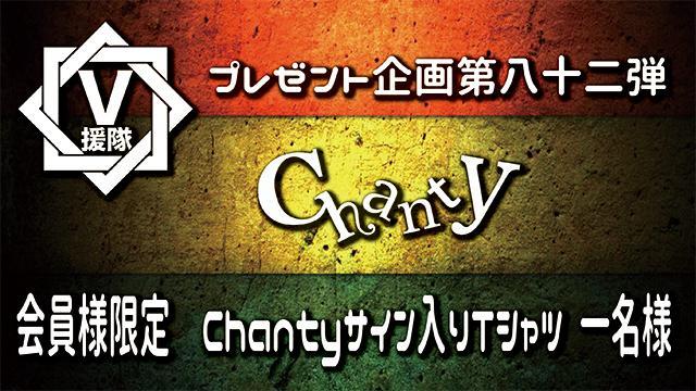 V援隊 プレゼント企画第八十二弾 Chanty