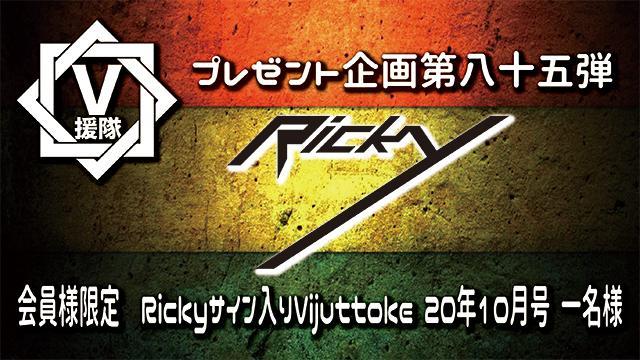 V援隊 プレゼント企画第八十五弾 Ricky
