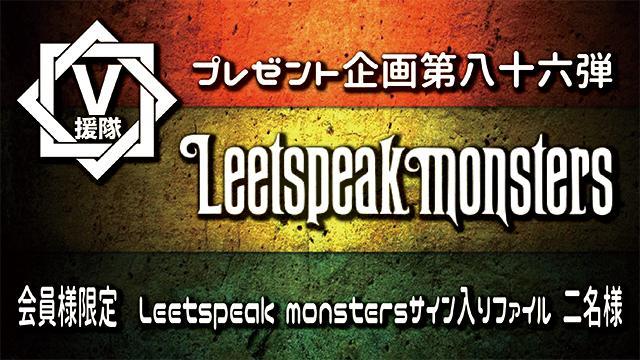V援隊 プレゼント企画第八十六弾 Leetspeak monsters