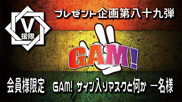 V援隊 プレゼント企画第八十九弾 GAM!