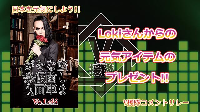 (プレゼント応募有)日本を元気にしよう!『V援隊コメントリレー』Vol.9 ~逆しまな歯車を仮面が嗤う。 Vo.Loki~
