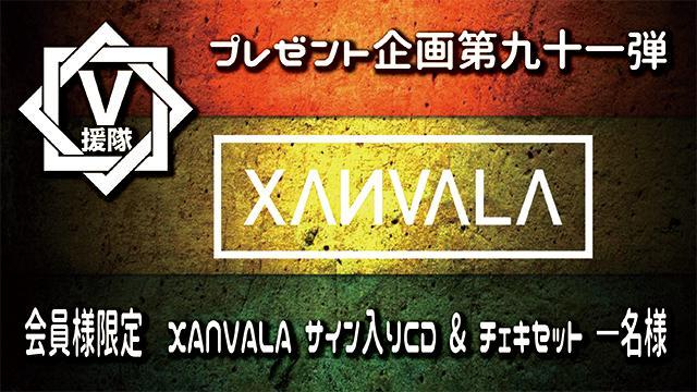V援隊 プレゼント企画第九十一弾 XANVALA
