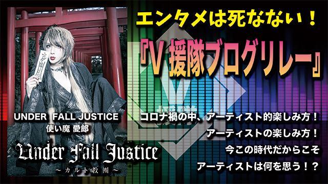 エンタメは死なない!『V援隊ブログリレー』 第一回「愛郎(UNDER FALL JUSTICE)」