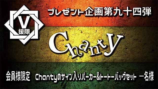 V援隊 プレゼント企画第九十四弾 Chanty