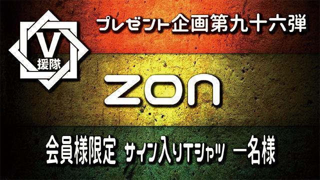 V援隊 プレゼント企画第九十六弾 ZON