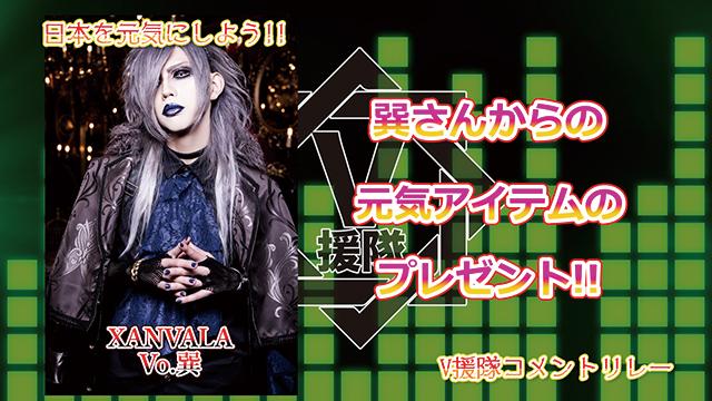 (プレゼント応募有)日本を元気にしよう!『V援隊コメントリレー』Vol.18 ~XANVALA Vo.巽 ~