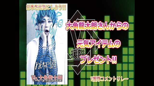 (プレゼント応募有)日本を元気にしよう!『V援隊コメントリレー』Vol.20 ~nurié Vo.大角龍太朗 ~