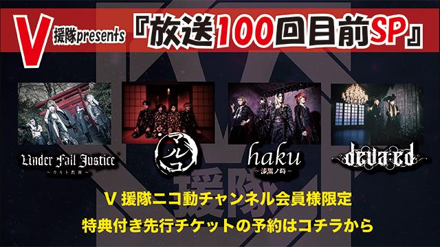 V援隊presents『放送100回目前SP』 @名古屋MUSIC FARM 【特典付き先行チケット(V援隊ニコ動チャンネル会員様限定)】