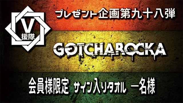 V援隊 プレゼント企画第九十八弾 GOTCHAROCKA
