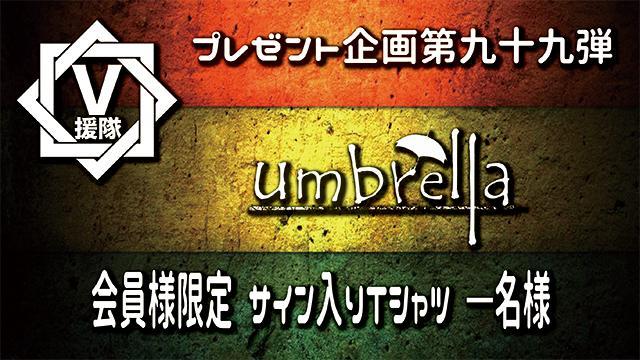 V援隊 プレゼント企画第九十九弾 umbrella