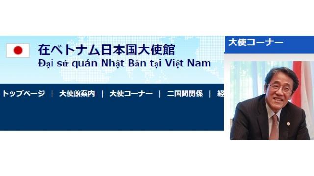 WelWelと子どもを笑顔にするメルマガ ^^ 号外2018.10.31-ベトナム日本大使館から注意喚起!