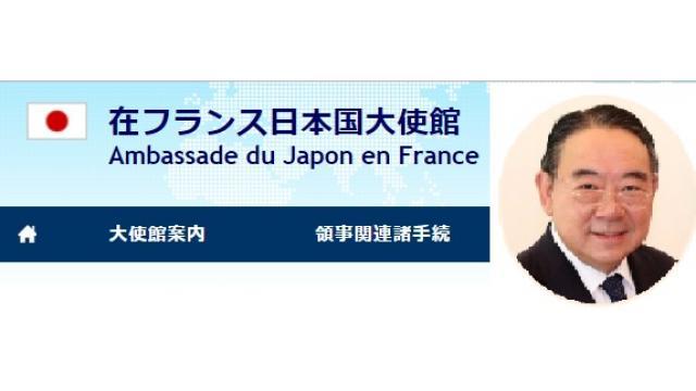 WelWelと子どもを笑顔にするメルマガ ^^ 号外2018.11.8-フランス日本大使館から注意喚起!