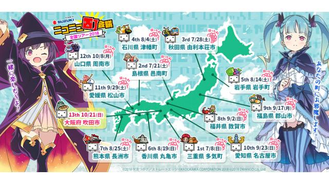 明日10月21日(日)は「ニコニコ町会議 全国ツアー2018」ラストの「大阪府吹田市」!!