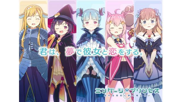 主題歌、新キャラクター公開!『エンゲージプリンセス』新情報発表!!
