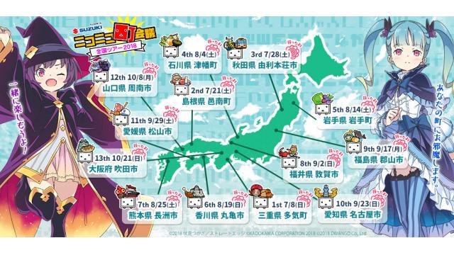 『ニコニコ町会議全国ツアー2018』無事終了! 「大阪府吹田市」レポート!!