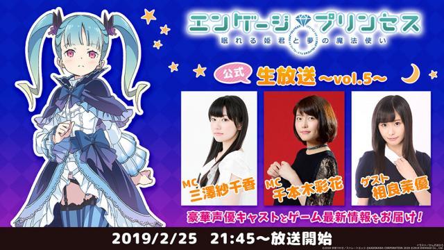 ナユタン星人・doriko他、ボカロPが『エンゲージプリンセス』参戦決定! 2/25(月)公式生放送にて詳細発表!