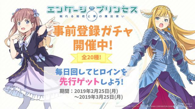 『エンゲージプリンセス』事前登録ガチャ開始!&ボカロP新作楽曲第2弾を初公開!