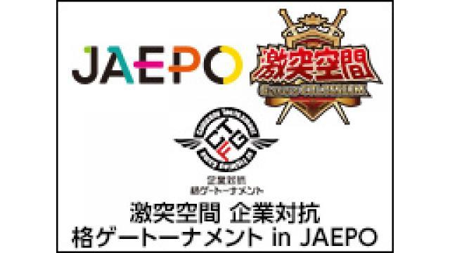 激突空間 企業対抗格ゲートーナメント in JAEPO 出場企業 選手リスト発表