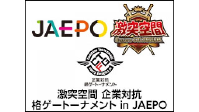 激突空間 企業対抗格ゲートーナメント in JAEPO 結果レポート