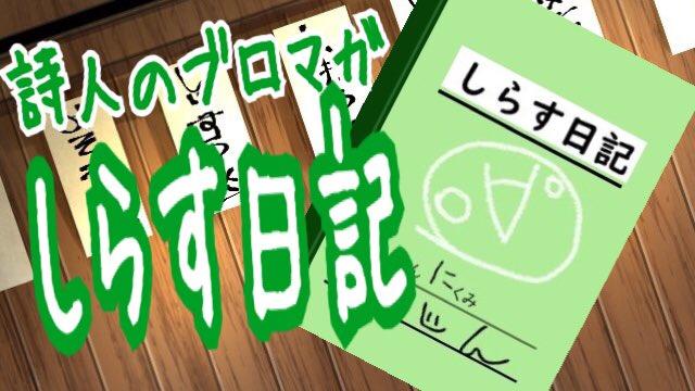2018/4/3 詩人のお花見(。∀ ゚)会 詩人レポ