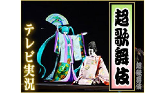 【公式生放送のご案内】NHK Eテレ「にっぽんの芸能」超歌舞伎をみんなで観よう!