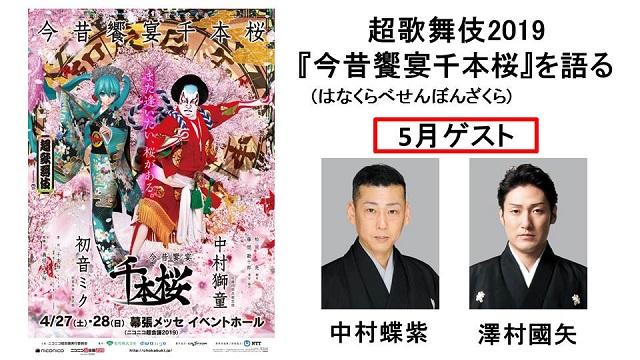 超歌舞伎2019『今昔饗宴千本桜(はなくらべせんぼんざくら)』を語る 生放送番組のお知らせ