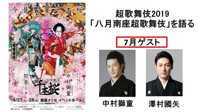 超歌舞伎2019「八月南座超歌舞伎」を語る 生放送番組のお知らせ