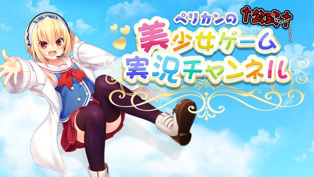 ペリカンの†公式†美少女ゲーム実況チャンネル開設のお知らせ