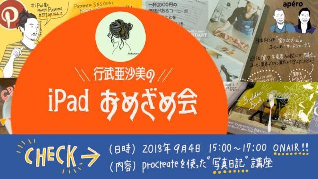 【ノウハウ】行武亜沙美のiPadおめざめ会【講師:行武亜沙美】