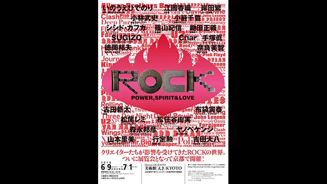 SUGIZO『ROCK:POWER,SPIRIT&LOVE』出展&トークショー出演!