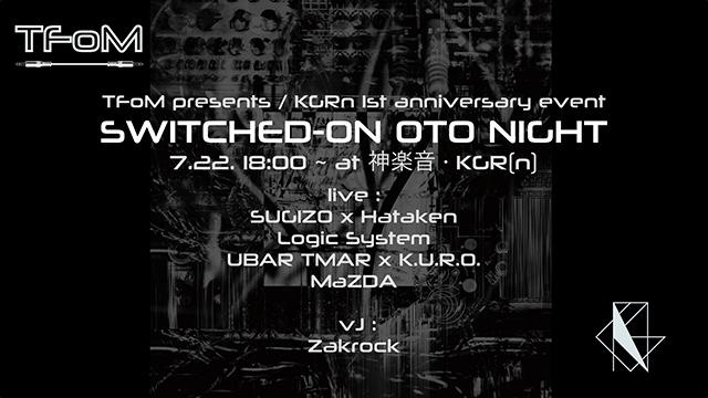 【7月22日(日)19時~配信決定】SugizoTube Vol.6「SWITCHED-ON OTO NIGHT」PREMIUM LIVE生中継!