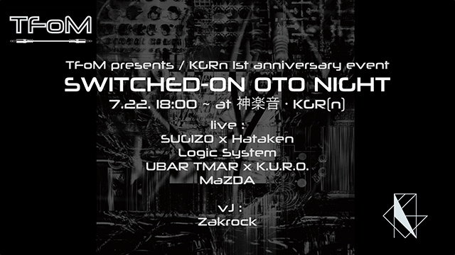 『SWITCHED-ON OTO NIGHT』SugizoTubeアーカイブ公開!