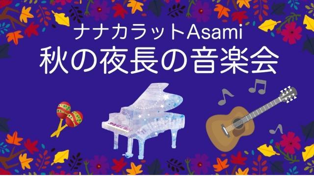 第三回 あさみん おうちライブ「秋の夜長の音楽会」レポ