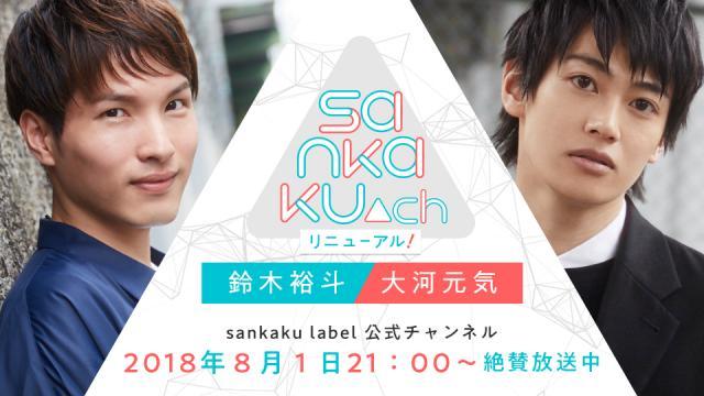 sankaku▲ch #5 [MC鈴木裕斗、大河元気]配信のお知らせ